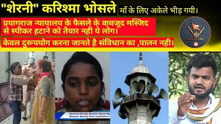 Karishma Bhosale | High Court Ke Faisale Bad BhiMasjid Loud Speker Band Nhi Ho Rahe | Secular Hindu