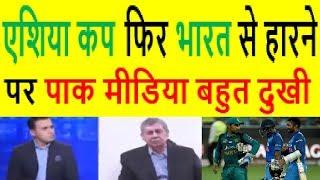 Pak Media On INDIA Vs Pakistan,UAE ASIA Cup 2018