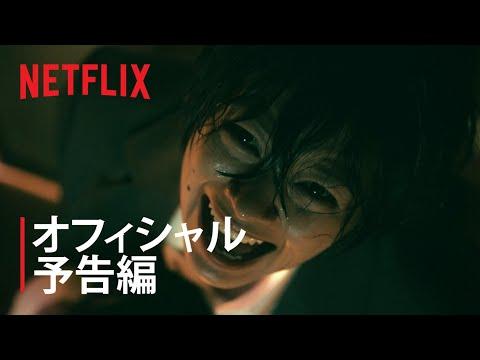 世界的に大ヒットした伝説のJホラー、初のドラマ化。Netflixオリジナルシリーズ『呪怨:呪いの家』 フィクションよりも恐ろしいその実話を元に...