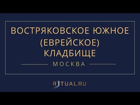 Ритуал Москва Востряковское Южное (Еврейское) кладбище – Похороны Ритуальные услуги