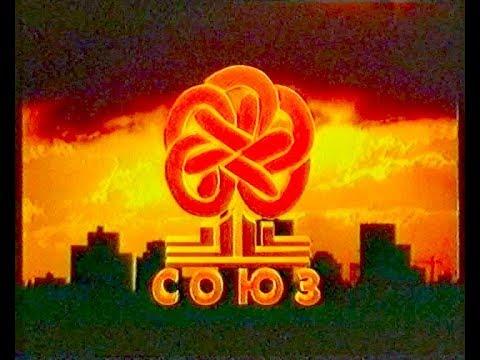 Реклама VHS Студия Союз (1)