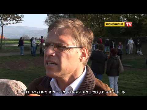 Jerusalem Friedensmal - erschaffen zur Würde und Freiheit des Menschen