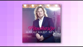 Ягья Александр   Фантазёр