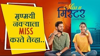 "Actor Siddharth Chandekar & Mrunmayee Deshpande& 39 s new Marathi Film "" Miss u Mister& 39"