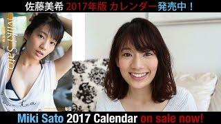 【佐藤美希】2017年版カレンダー発売! 佐藤美希 検索動画 28
