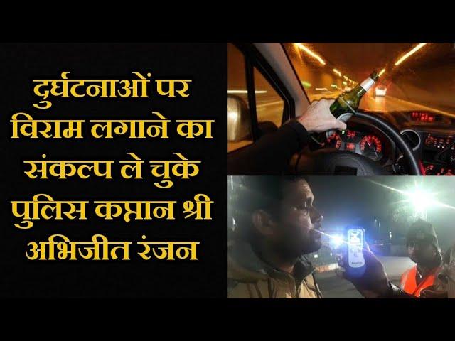 दुर्घटनाओं पर विराम लगाने का संकल्प ले चुके पुलिस कप्तान shree Abhijeet Ranjan  [ Singrauli ]