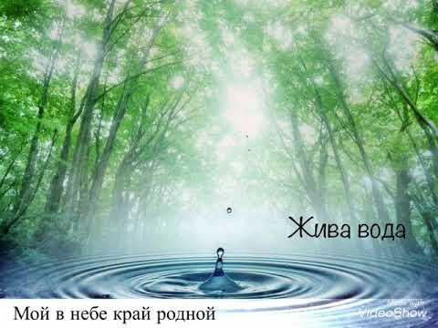 Мой в небе край родной. Жива вода