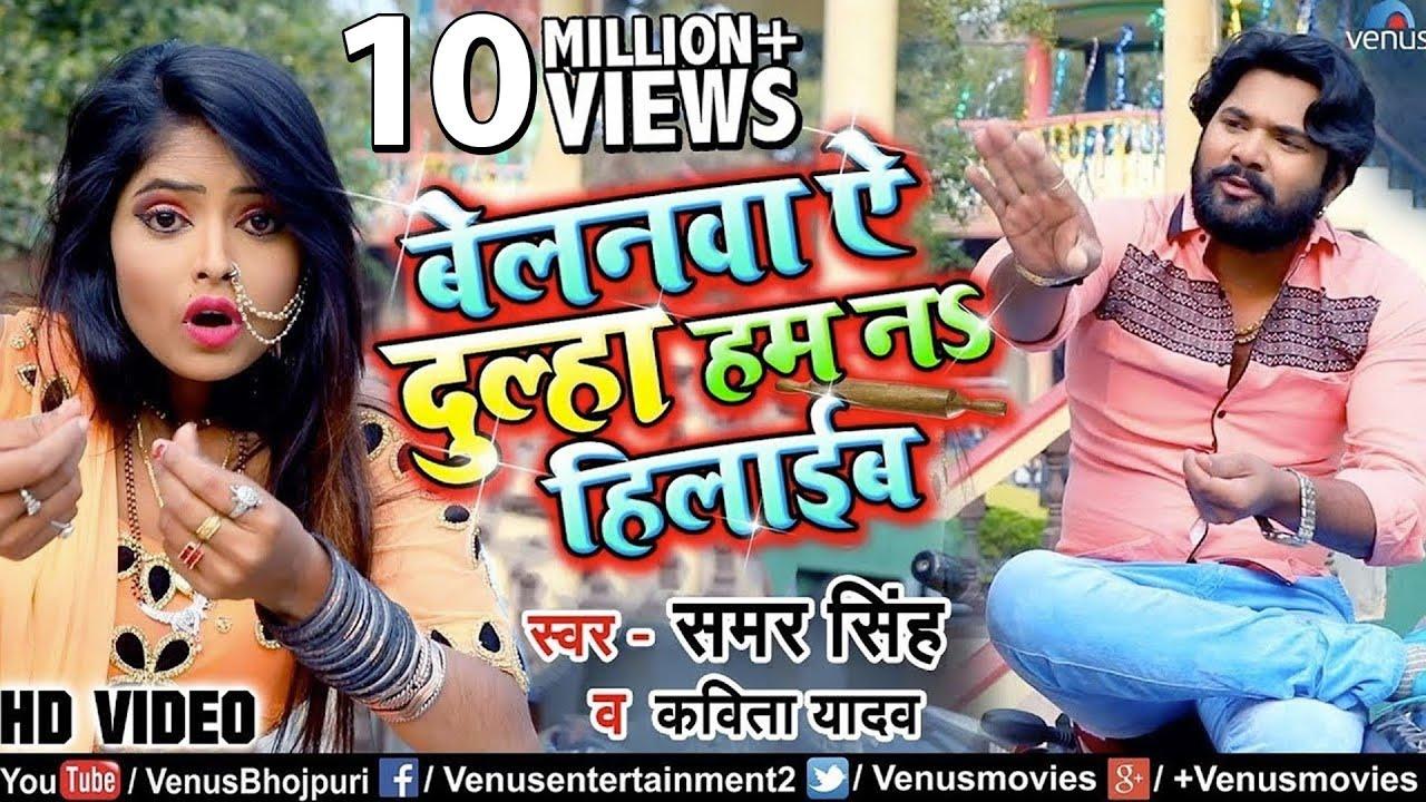 Samar Singh का New खाटी देसी #HD VIDEO SONG | Belanwa Ae Dulha Hum Na | New Hit Bhojpuri Lokgeet