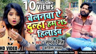 Samar Singh का New खाटी देसी #HD VIDEO SONG | Belanwa Ae Dulha Hum Na | New Hit Bhojpuri Lokgeet