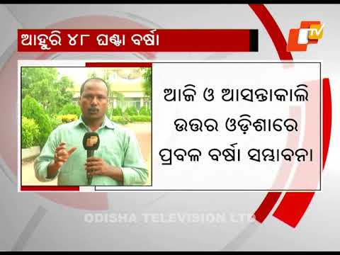 Heavy rains likely in Northern Odisha today | Odisha Breaking news - OTV