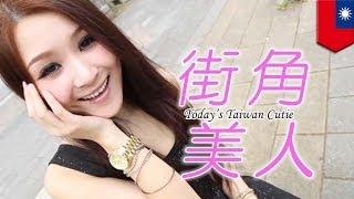 地點:台北市信義商圈 名前:Wendy 身長:168センチ 体重:48キロ ...