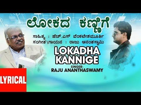 Lokadha Kannige Lyrical Video Song | Raju Ananthaswamy | H S Venkatesh Murthy | Kannada Folk Songs