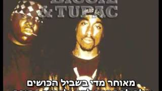 2pac Ft. Biggie Smalls - Psychos מתורגם HebSub