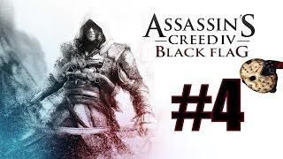 Assassins Creed 4 Blackflag PC Прохождение - Часть 4 - В погоне за мечтою