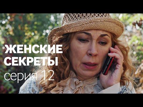 """Анонс сериала """"Женские секреты"""" (12 серий)"""