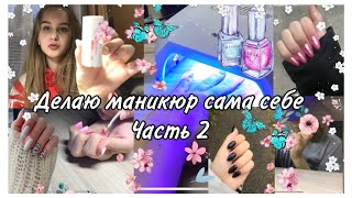 ДЕЛАЮ МАНИКЮР САМА СЕБЕ Часть 2 by lissochka makeup