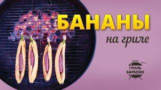 Бананы на гриле (рецепт для угольного гриля)
