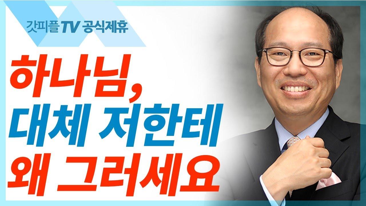 누구의 죄 때문인가요? - 김병삼 목사 설교 만나교회 : 갓피플TV [공식제휴]