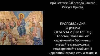 Евангелие дня 1 Февраля 2020г