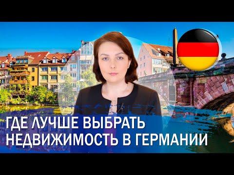 Где лучше приобрести недвижимость в Германии?