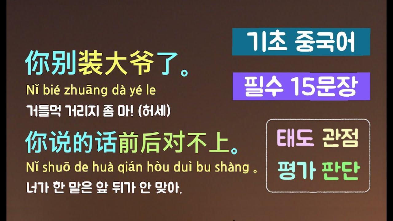 기초 중국어회화 필수 15문장! (상대의 태도/평가와 관련된 표현!) * 카일중국어
