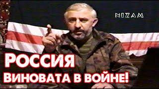 Правда о виновниках войны. Эксклюзивное видео. Президент ЧРИ Аслан Масхадов.