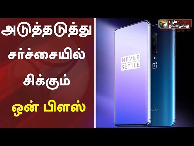 அடுத்தடுத்து சர்ச்சையில் சிக்கும் ஒன் பிளஸ் | OnePlus | Mobile