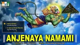 NON STOP ANJANEYA BHAJANS - ANJENAYA NAMAMI - ANJANEYA BHAKTHI GEETHALU KANNADA IN 2017