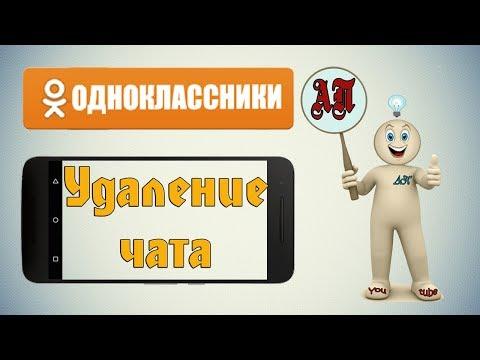 Как удалить чат в Одноклассниках с телефона?