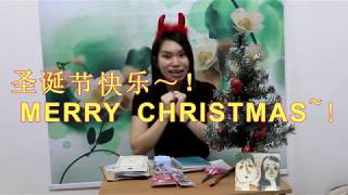 (MERRY CHRISTMAS)2017 圣诞节交换礼物~感谢来自新山JB的美女YOUTUBER寄来的圣诞礼物~!