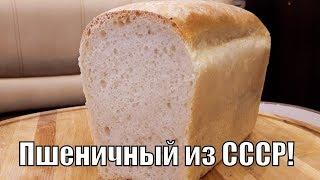 Вкуснючий пшеничный хлеб кирпичиком из  СССР по 20 копеек!Bread from the USSR!