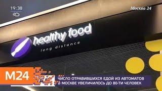 Число отравившихся едой из автоматов выросло до 80 человек - Москва 24