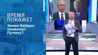 Звонок Байдена Путину. Время покажет. Фрагмент выпуска от 14.04.2021