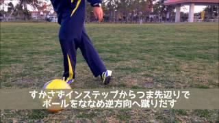 サッカー抜き技フェイント【ラボーナエラシコ】チュートリアル・解説