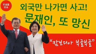 """외국만 나가면 사고! 문재인, 또 망신! """"캄보디아, 부글부글"""" (진성호의 융단폭격)"""