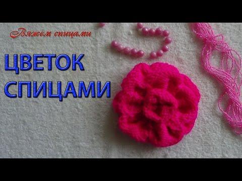 Вязаный спицами цветок/ How to knit a flower
