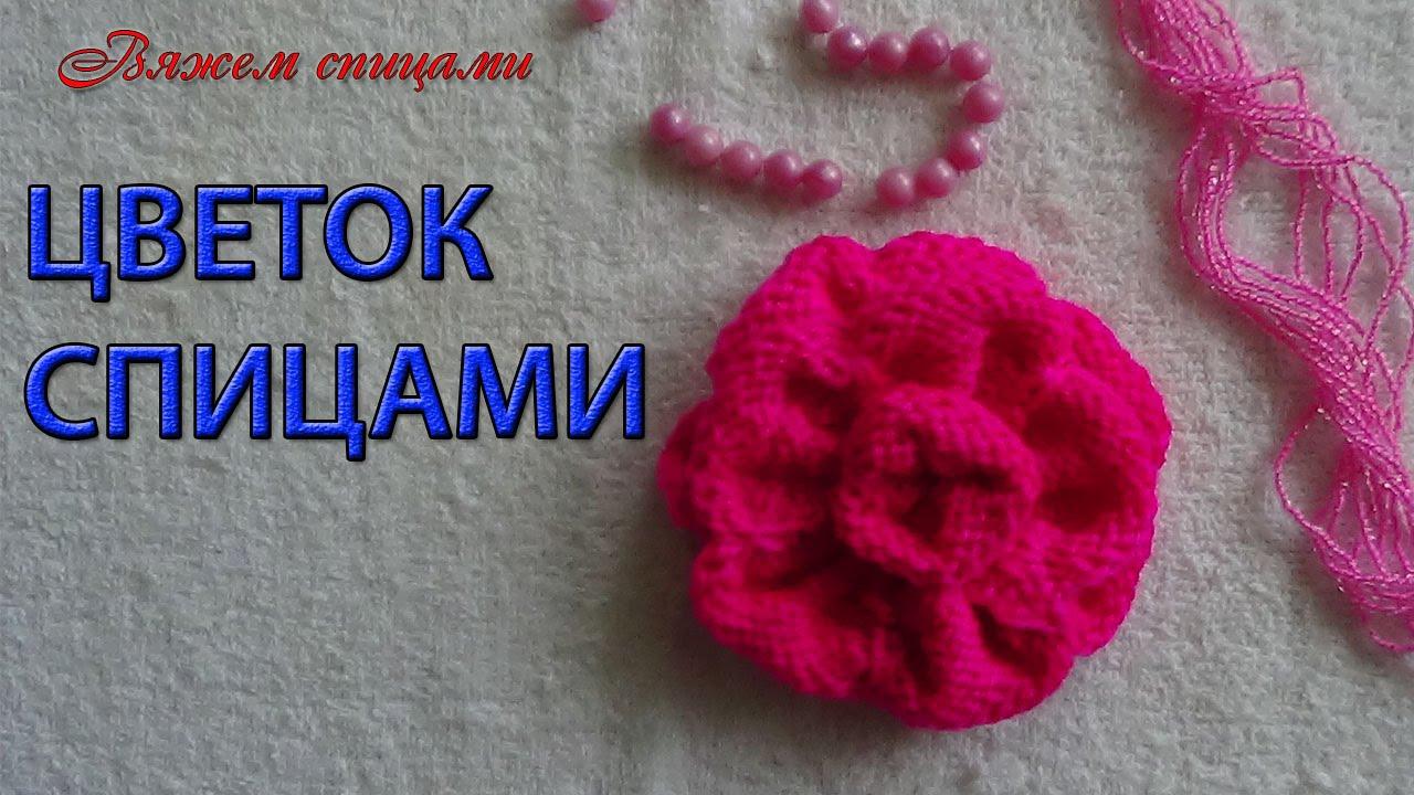 Вязаные цветы на шапку схема фото 465