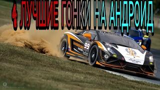 4 игры про незаконные гонки с отличной графикой на aндроид