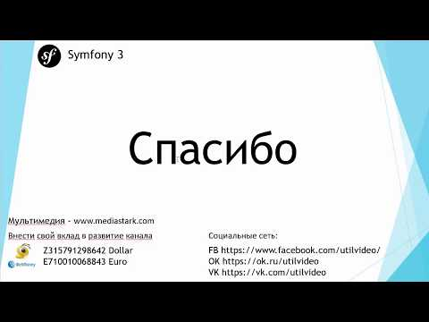 Создаем сущность (Page,Term с полями Title, Body, created) - (Symfony 3 - Blog #3 )