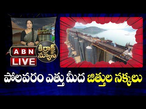 LIVE: KIRRAK NEWS ||  పోలవరం ఎత్తు మీద జిత్తుల నక్కలు   || Polavaram Project Height || ABN LIVE teluguvoice