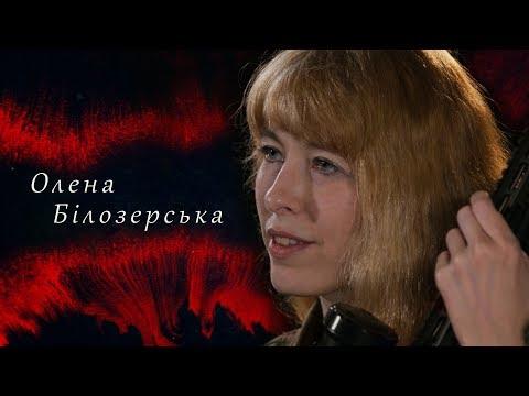 Олена Білозерська. СВОЯ