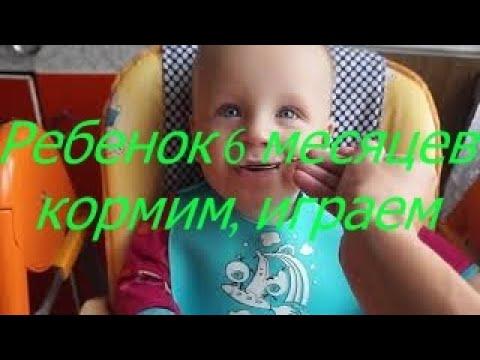 Ребенок 6 месяцев   кормим, играем