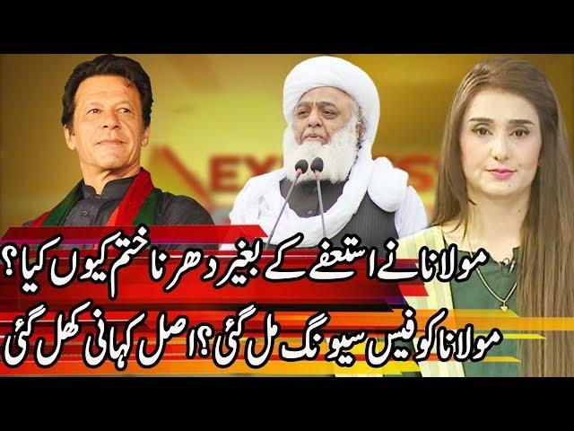 Fazal Ur Rehman announced to end Dharna | Express Experts 13 November 2019 | Express News
