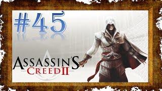 Assassins Creed II #45 [DE|HD] Doch nicht uneindringlich