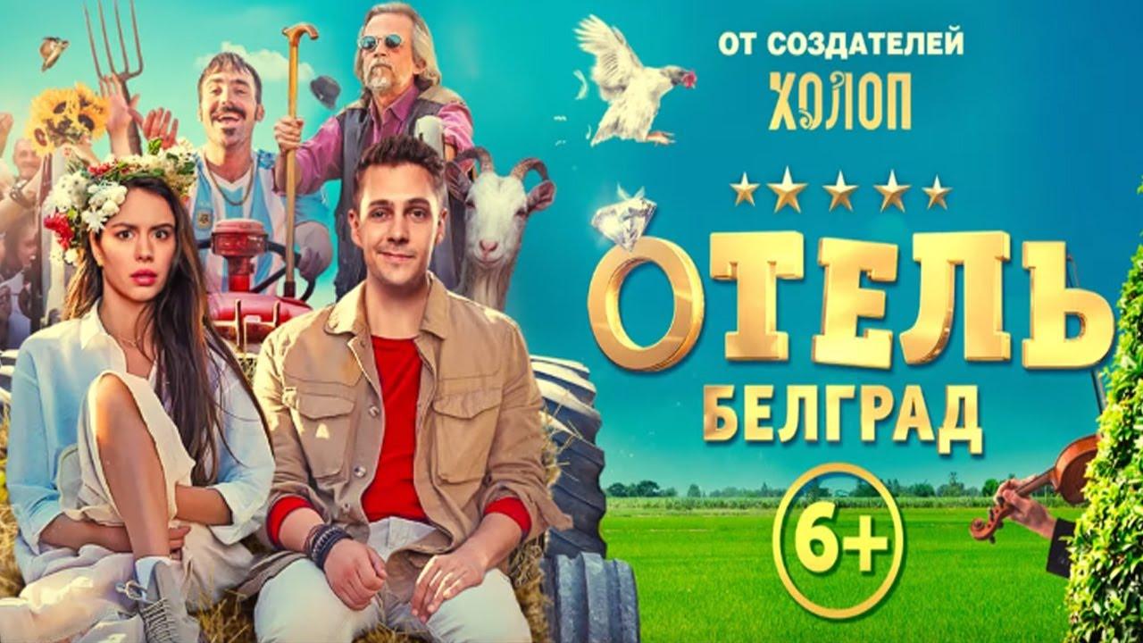 """""""Отель Белград"""" - трейлер"""