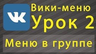 Вики меню ВКонтакте Урок 2 - Меню в группе
