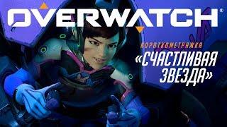 Короткометражка «Счастливая звезда» | Overwatch