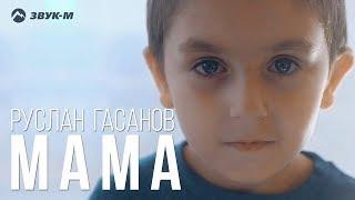 Руслан Гасанов - Мама | Премьера клипа 2019