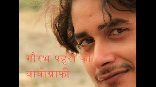 गौरभ पहरी को बायोग्राफी || Biography of Gaurabh Pahari