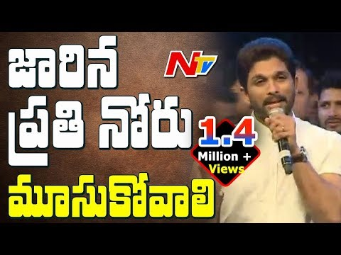 Allu Arjun Powerful Speech @ Khaidi No 150...